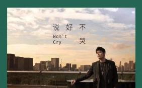 周杰伦新歌《说好不哭》完整版歌词 歌词背后的文化梗你了解吗?