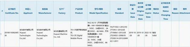 华为nova 6 4G版本通过3C认证 最高采用40W快速充电
