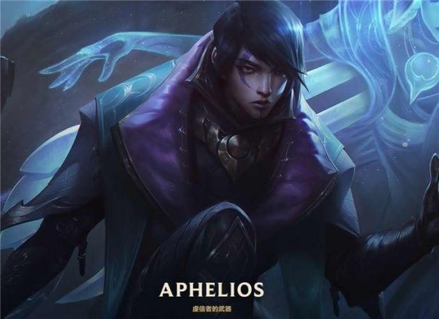 《英雄联盟》新射手英雄曝光:虔信者的武器亚菲利欧