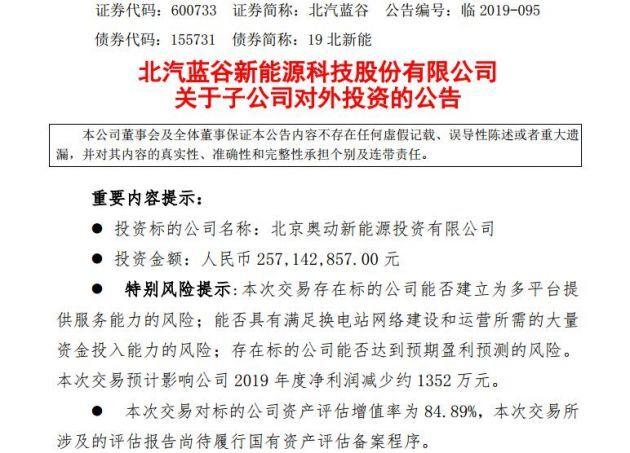 北汽蓝谷子公司北汽新能源拟向北京奥动增资2.57亿元