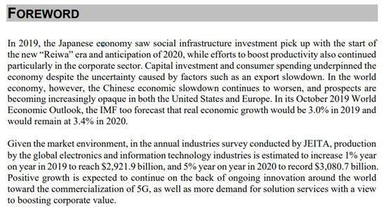 JEITA发布预测报告称全球电子设备产值有望在2020年首次突破3万亿美元