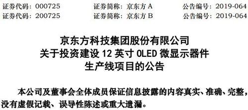 京东方A拟投资建设12英寸OLED微显示器件 项目总投资34亿元
