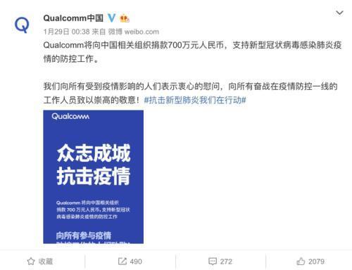 高通中国宣布捐款700万元:支持肺炎疫情防控工作