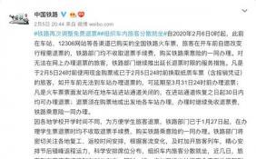中国铁路再次调整免费退票 2月6日前购票均可免费退