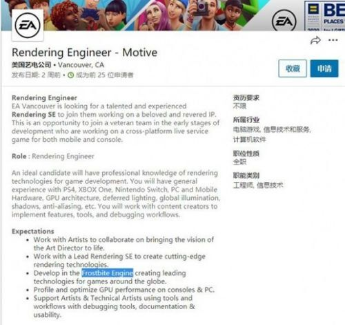 任天堂Switch或将迎来EA首个采用寒霜引擎开发的游戏