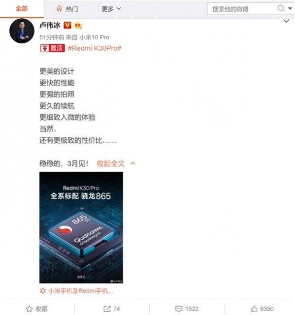全新的Redmi K30 Pro系列将于3月发布 标配骁龙865旗舰平台