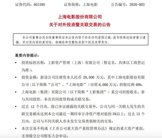 上海电影出资8000万元设立合资公司 保障电影产业的健康有序发展