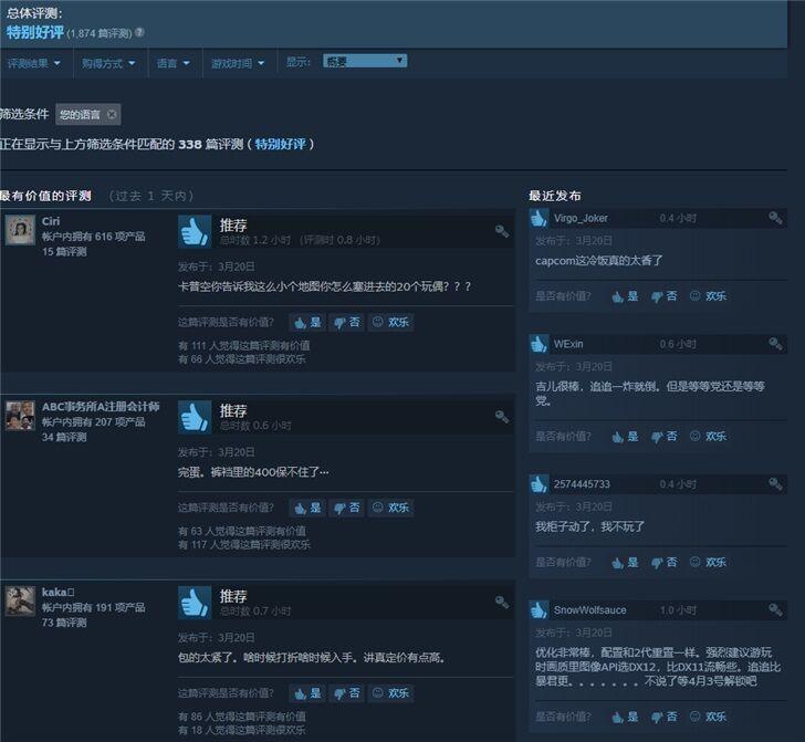 《生化危机3:重制版》Steam试玩版获特别好评 将于4月3日登陆Steam