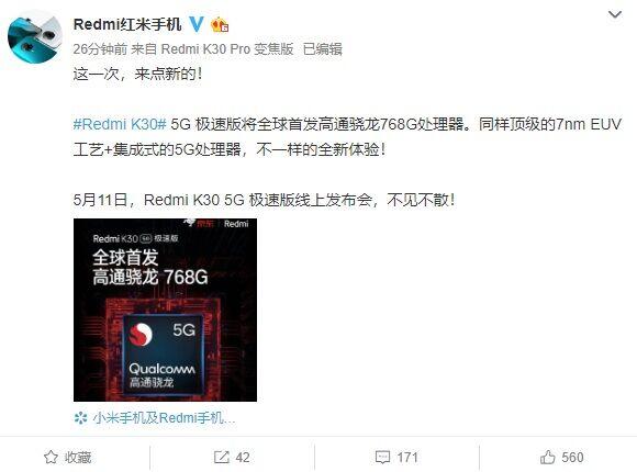 Redmi K30 5G极速版全球首发高通骁龙768G处理器