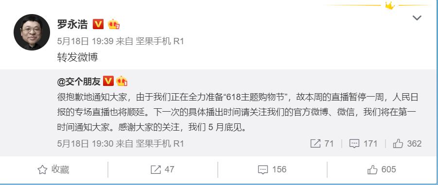罗永浩表示全力准备618主题购物节 直播暂停一周