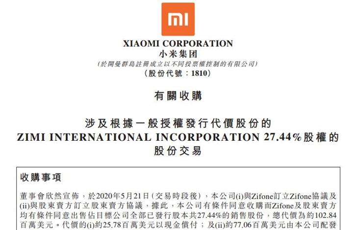 小米集团以1.03亿美元收购紫米27.44%股份 将拥有紫米49.91%股权