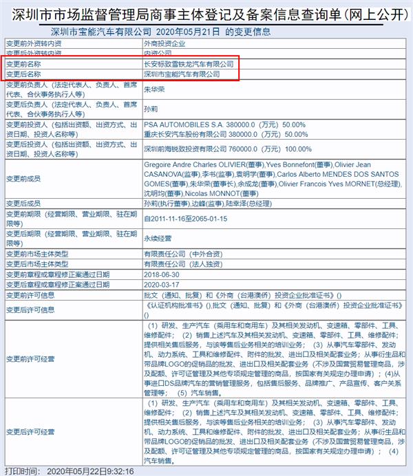 长安PSA认赔22亿元出局 现已变更为深圳市宝能汽车有限公司