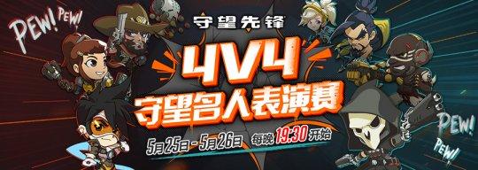 《守望先锋》4V4名人表演赛:将于5月25日到26日每晚19:30举行