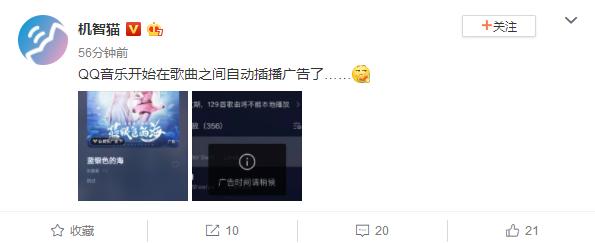 网友爆料QQ音乐会在歌曲之间插播广告了 这简直是破坏体验