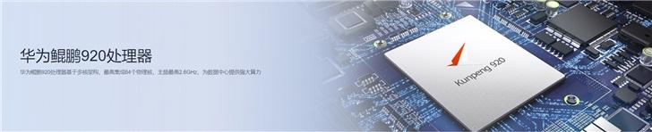 湘江鲲鹏国产多核心高性能台式计算机预计5月30日将批量下线 搭载7nm鲲鹏920