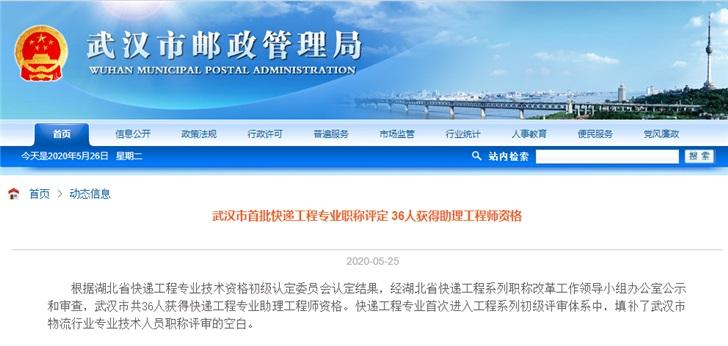 武汉市36人获得快递工程专业助理工程师资格