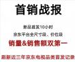 荣耀智慧屏X1 65寸版首发 创新了三年的纪录_业界_骄阳网