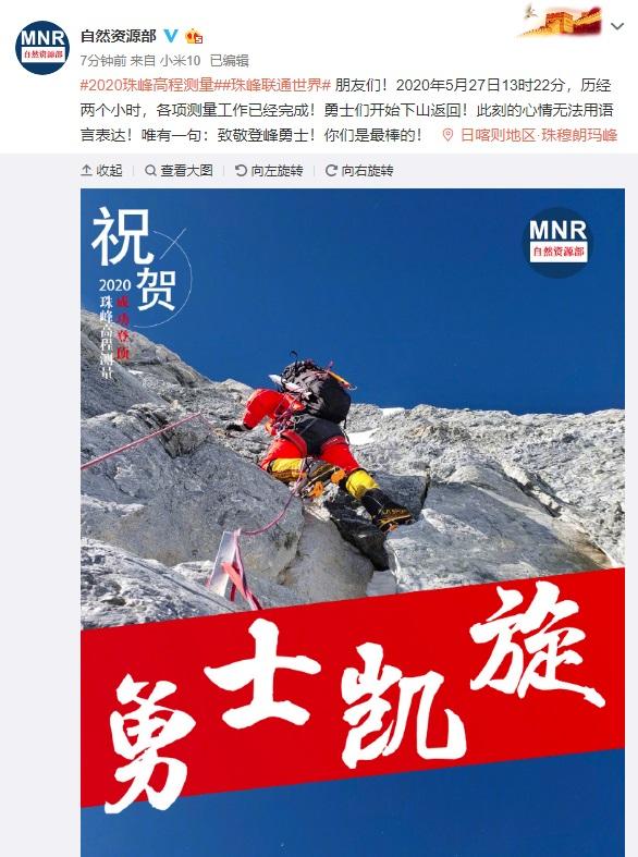 2020珠峰各项测量工作已经完成 登山队成功登顶珠穆朗玛峰
