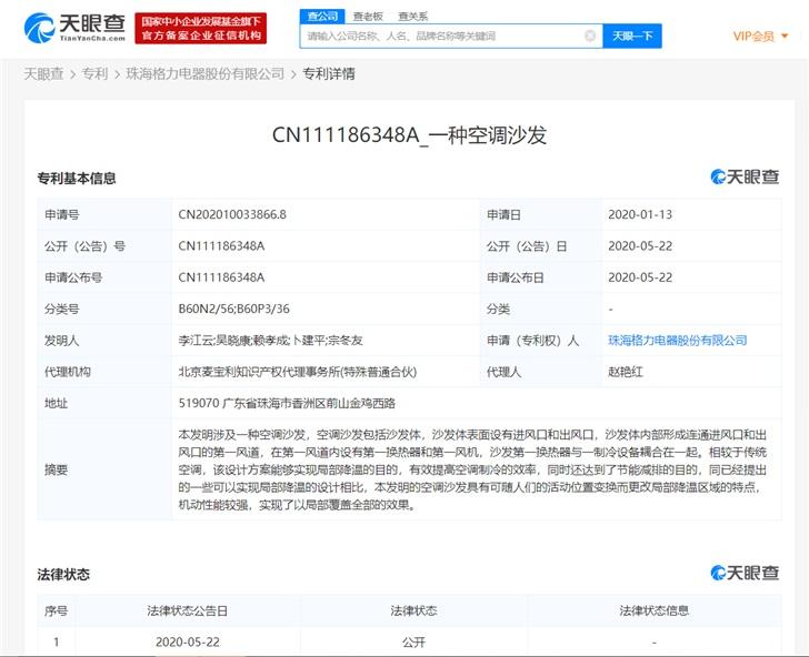 格力公司公开一种空调沙发专利 申请日为2020年1月