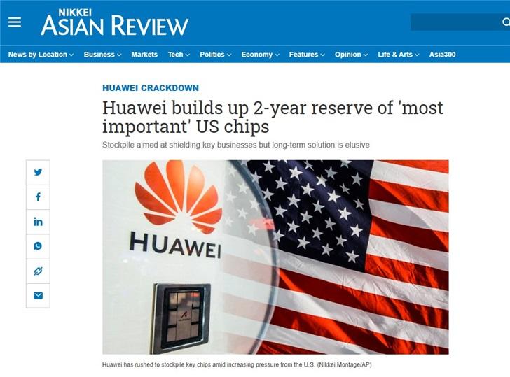 外媒称:华为储备了美国关键芯片够用两年 以保护其业务不受美国政府打压