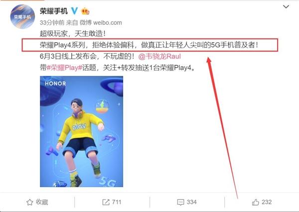 荣耀Play4系列即将发布 做真正让年轻人尖叫的5G手机普及者