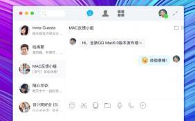 腾讯QQ macOS版6.6.5现已发布 修复了一系列的Bug