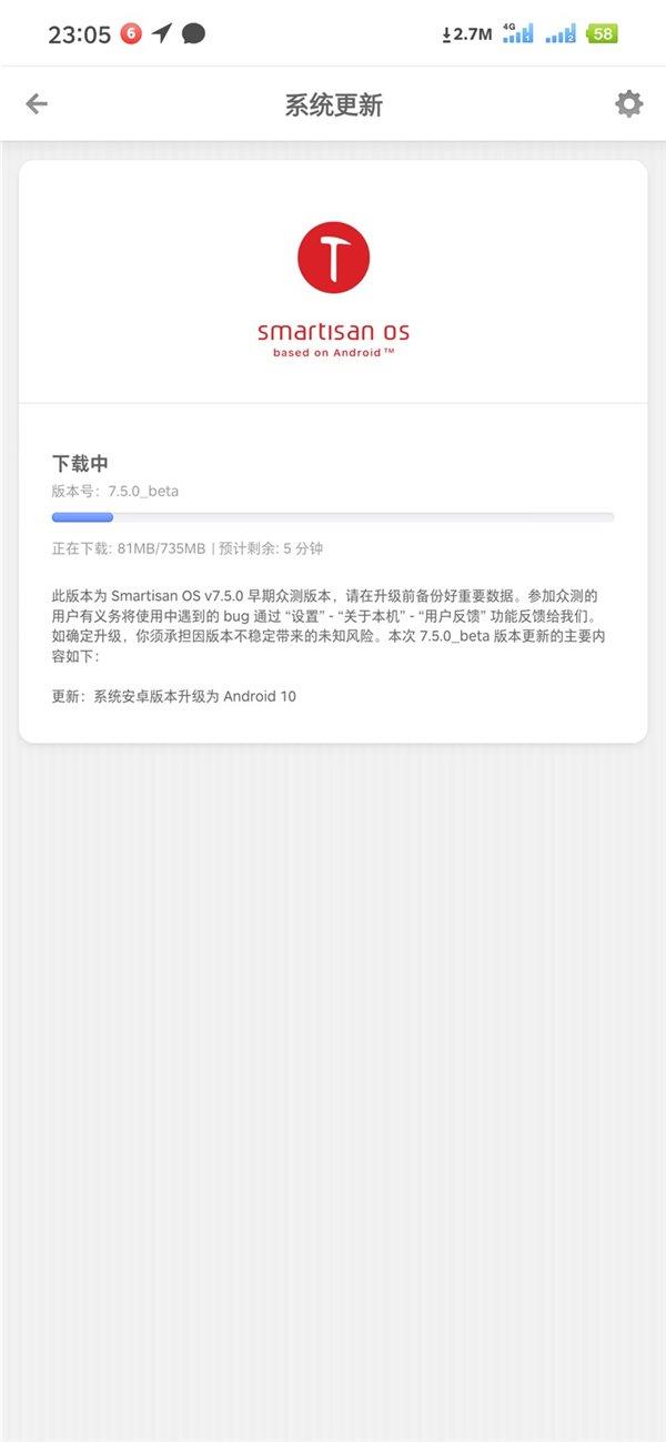 坚果Pro 3迎来了Smartisan OS v7.5.0早期众测版本更新 升级为安卓10