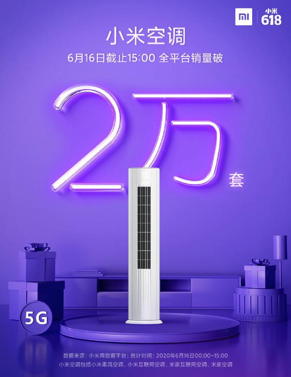 小米柔风空调首发到手价为5999元