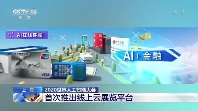 2020世界人工智能大会云端峰会首次推出线上云展览平台