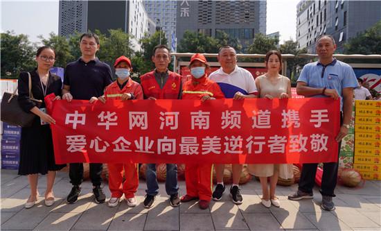 【益路华彩·公益助农】郑州美驰名车广场向一线劳动者致敬 生命不息,爱心不止!