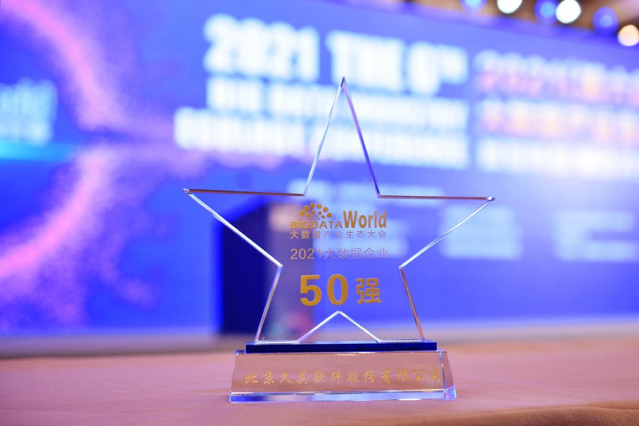2021大数据企业50强榜单出炉(内附榜单)