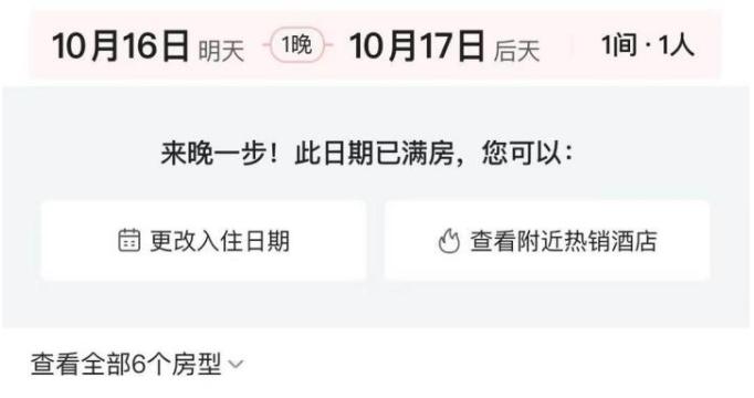 警方通报上海全季酒店杀人事件 陆家嘴潍坊西路命案原因是什么